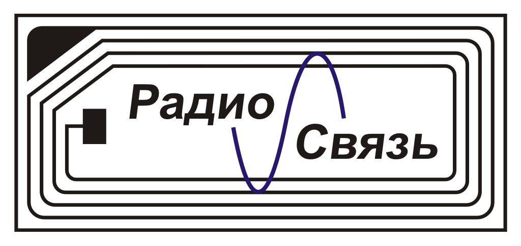Радио Связь